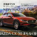 北海道マツダから「MAZDA CX-30まもなく登場」ダイレクトメール