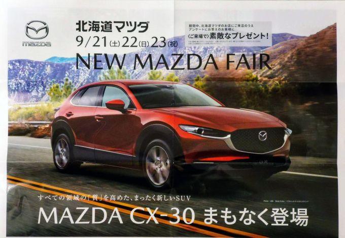 北海道マツダから「MAZDA CX-30まもなく登場」DM