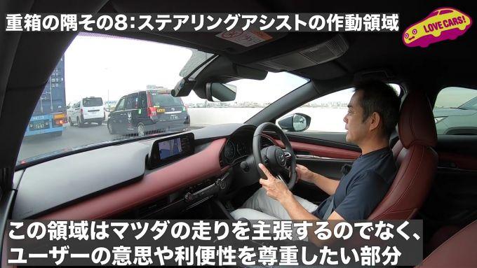 [動画]河口まなぶ氏、Mazda3の重箱の隅をつつく