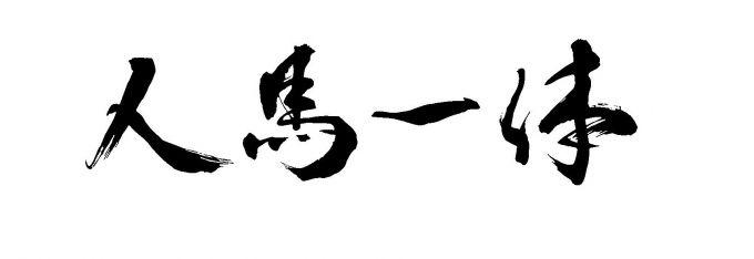 [商標]マツダ、「人馬一体」を商標出願
