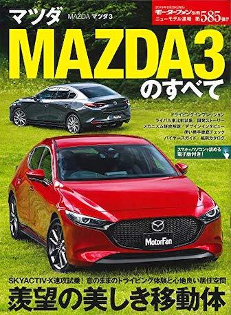 ニューモデル速報 第585弾 マツダ MAZDA3のすべて (モーターファン別冊 ニューモデル速報)