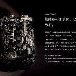 マツダ、SKYACTIV-X搭載車発売に合わせ、見積りやFAQを公開