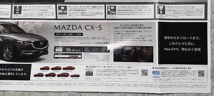 マツダCX-5、間もなく商品改良を実施