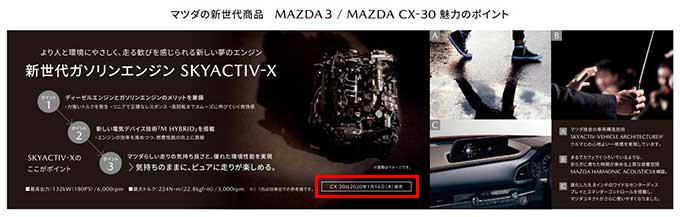 マツダCX-30 SKYACTIV-X搭載車発売は2020年1月16日?