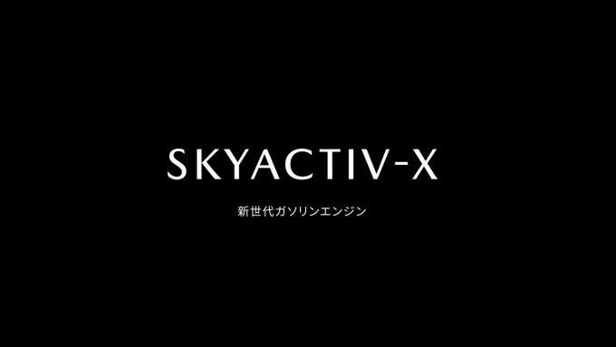 マツダ、SKYACTIV-X・SPCCI解説動画を公開