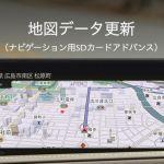 マツダ、新型マツダコネクト用地図データ更新を開始