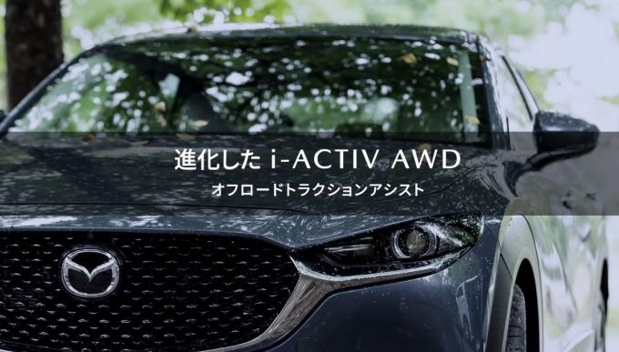 マツダ、i-ACTIV AWDを開発者が説明する動画を公開