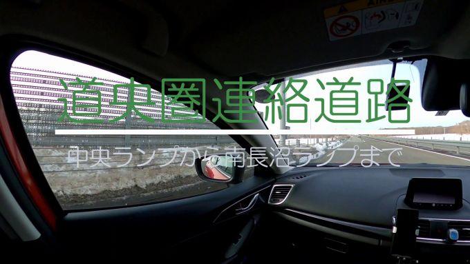 [動画]道央圏連絡道路(泉郷道路)を走行してきました