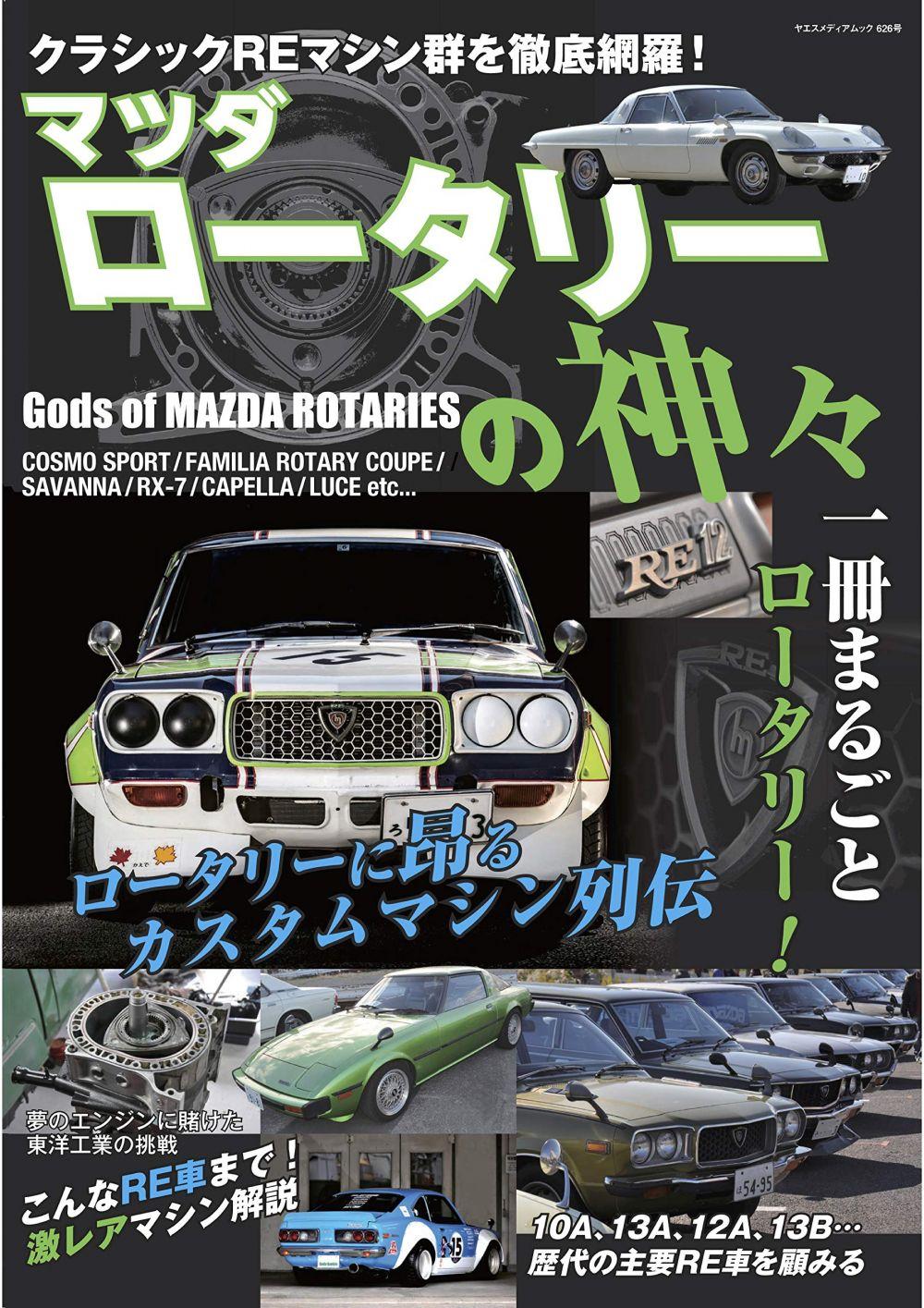 マツダ ロータリーの神々