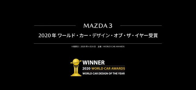Mazda3の2020 World Car Design of the Yearを受賞を訴求