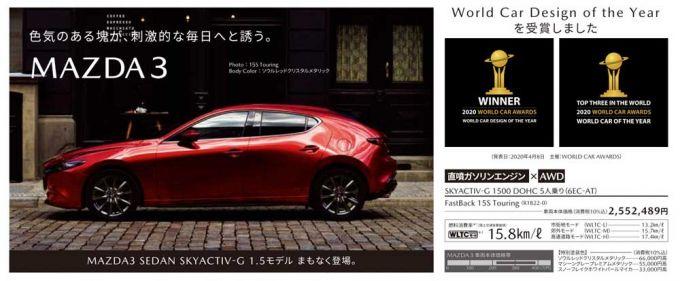 マツダ、Mazda3セダンにSKY-G 1.5モデルを間もなく追加