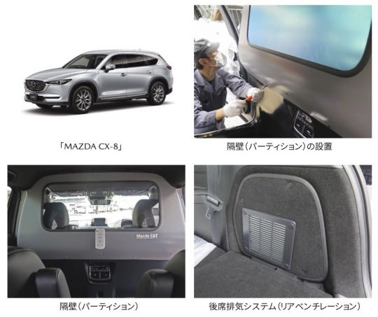 マツダ、CX-8ベースの新型コロナ感染症患者等搬送車を提供