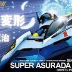 完全変形!ヴァリアブルアクション Hi-SPEC「スーパーアスラーダAKF-11」予約受付中!