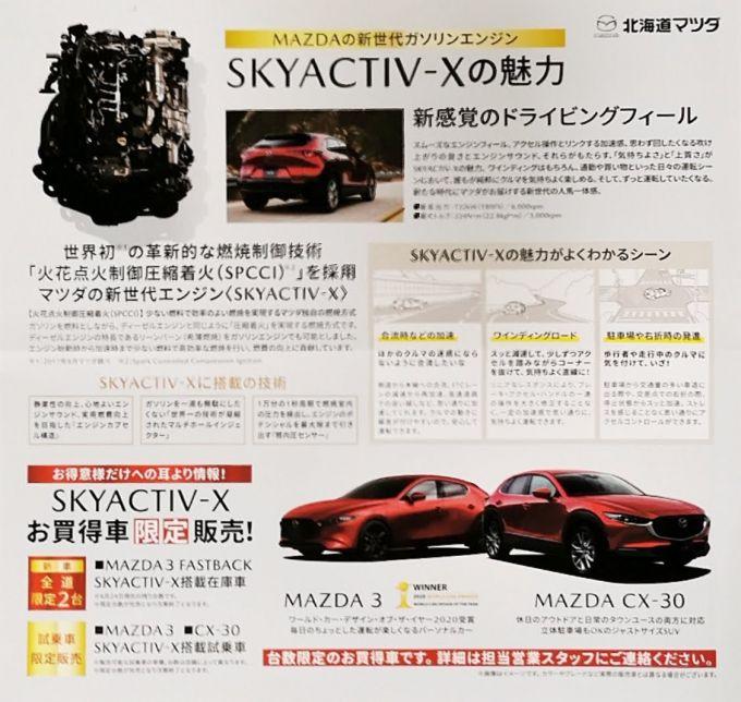 北海道マツダ、SKYACTIV-X搭載車のセールを実施中