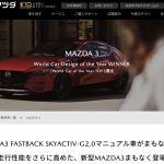 大阪マツダ、新型Mazda3の登場を予告、まもなく商品改良実施