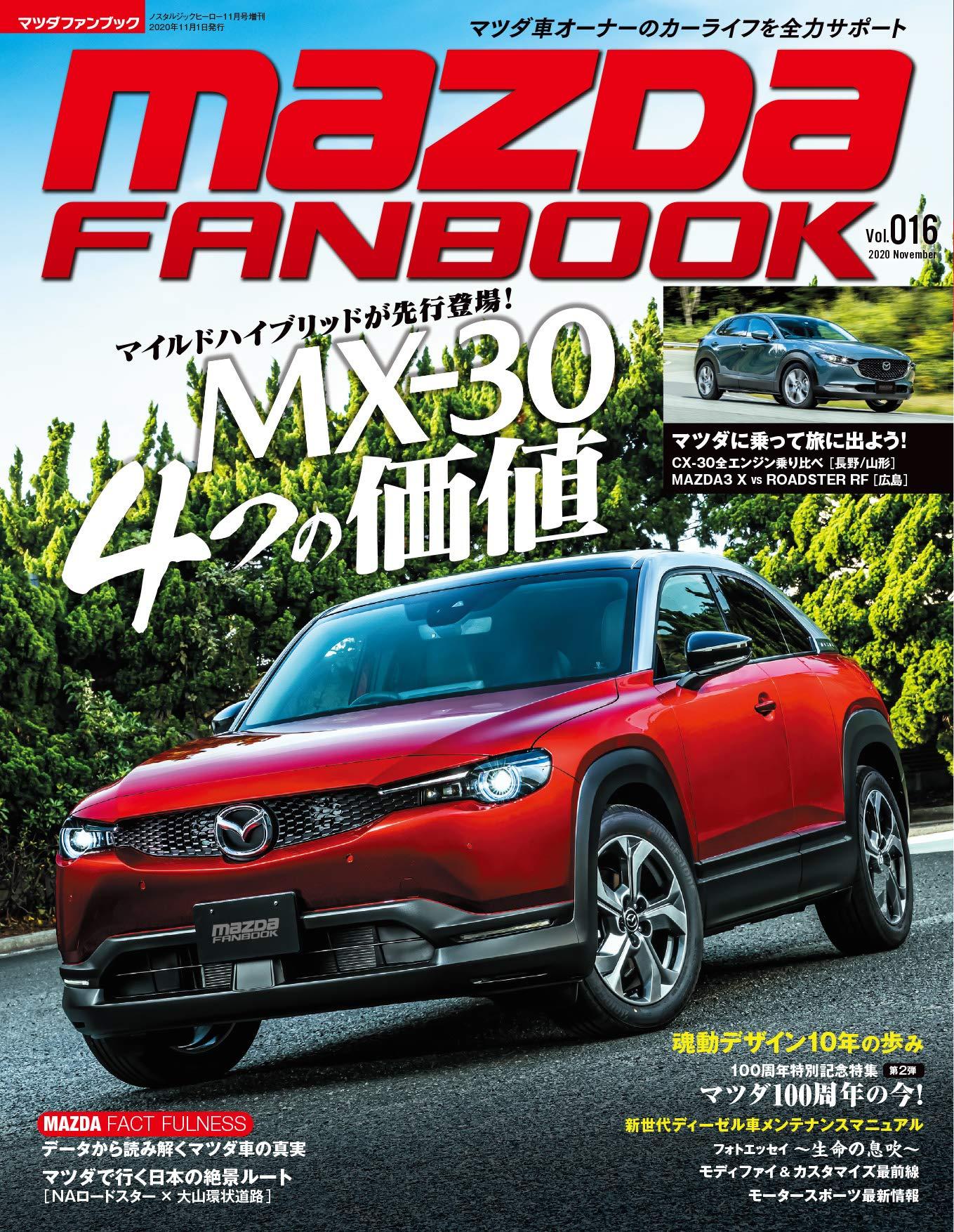 MAZDA FANBOOK (マツダファンブック) Vol.016