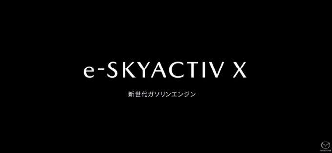 マツダ、「e-SKYACTIV X」の解説動画を公開