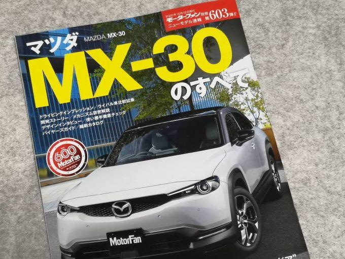モーターファン別冊「マツダMX-30のすべて」を購入