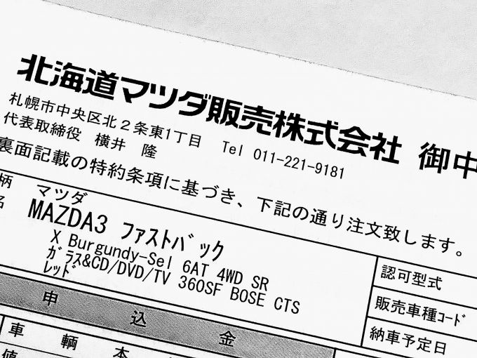 新型Mazda3(BPEP SPIRIT 1.1)納車待ち41日目、正式契約