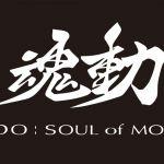 マツダ、「魂動デザイン」発表から10年