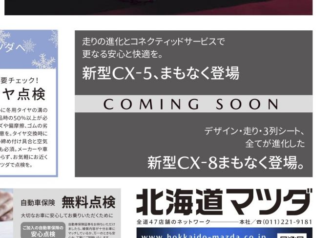 北海道マツダ、新型CX-5とCX-8の登場を予告
