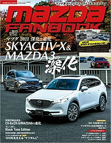 MAZDA FANBOOK vol.17