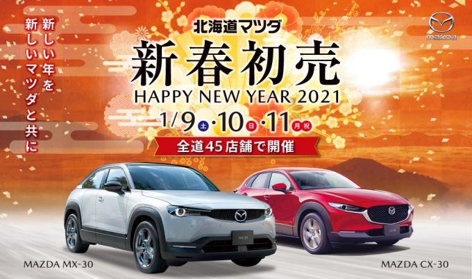 北海道マツダの2021年初売りフェアは1月9日から