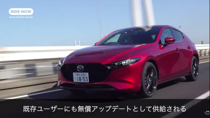 Mazda3 X SPIRIT 1.1 公道試乗と現行車アップデートの話