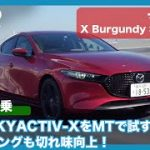 [動画]Mazda3 X SPIRIT 1.1 公道試乗と現行車アップデートの話