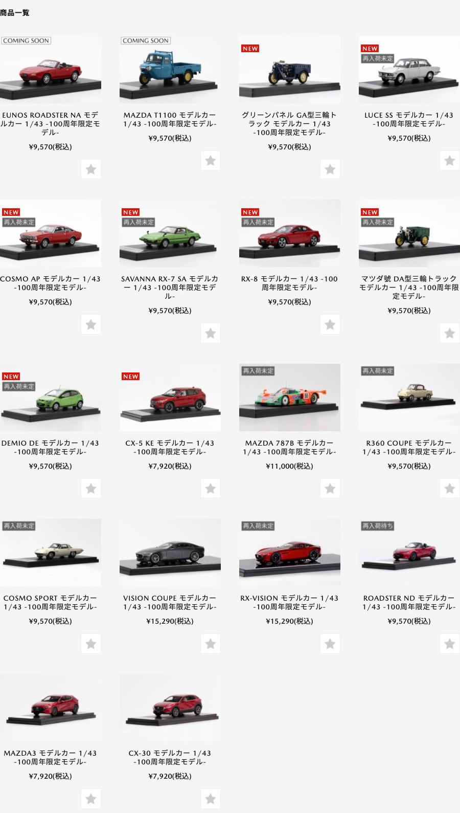 マツダコレクション、2月22日にモデルカー2車種+αを新発売