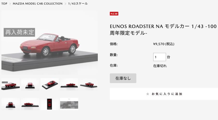EUNOS ROADSTER NAがオンライショップで在庫切れ