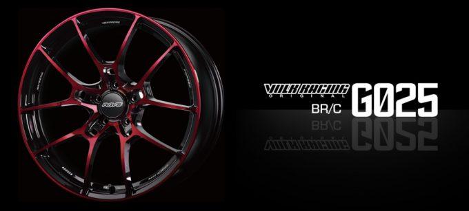 RAYS、VOLK RACING「G025 BR/C」を新発売