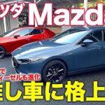 [動画]五味氏、Mazda3 FB e-SKYACTIV X SPIRIT 1.1をテンション高めにレビュー