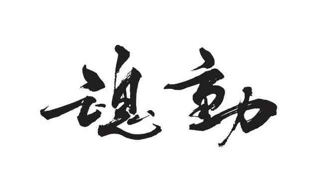 マツダ、新たな書体の「魂動」を商標出願