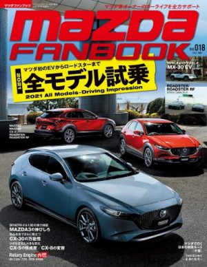 MAZDA FANBOOK vol.18