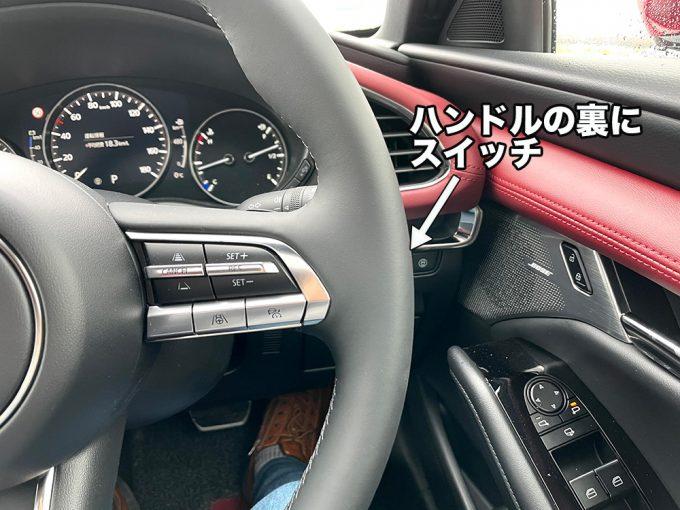 Mazda3のスイッチ操作性をクッションゴムを使って改善