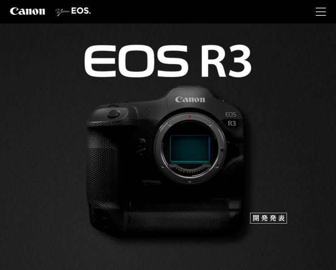 キヤノン、ハイスペック・フルサイズミラーレス「EOS R3」 開発発表