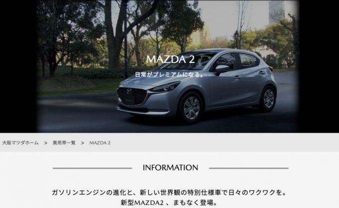 大阪マツダ、新型Mazda2の先取り情報を公開