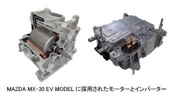 MX-30 EVモデルに日立Astemoのモータとインバータを採用