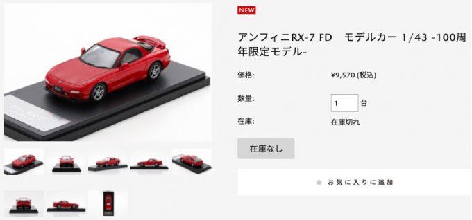 マツダコレクション、7月23日に4車種を新発売と再販売