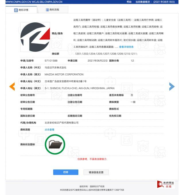 マツダ、中国でもロータリーエンジンに関する商標など出願