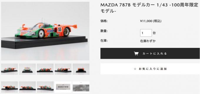 マツダコレクション、8月23日に3車種新発売、2車種再販売
