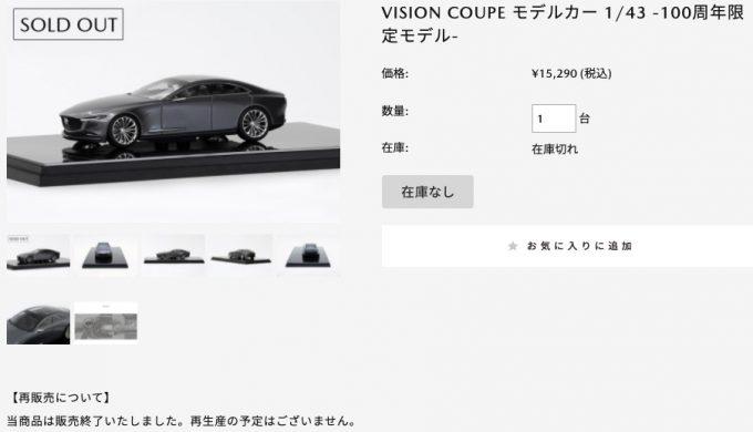 RX-VISIONとVISION COUPEのモデルカー販売終了