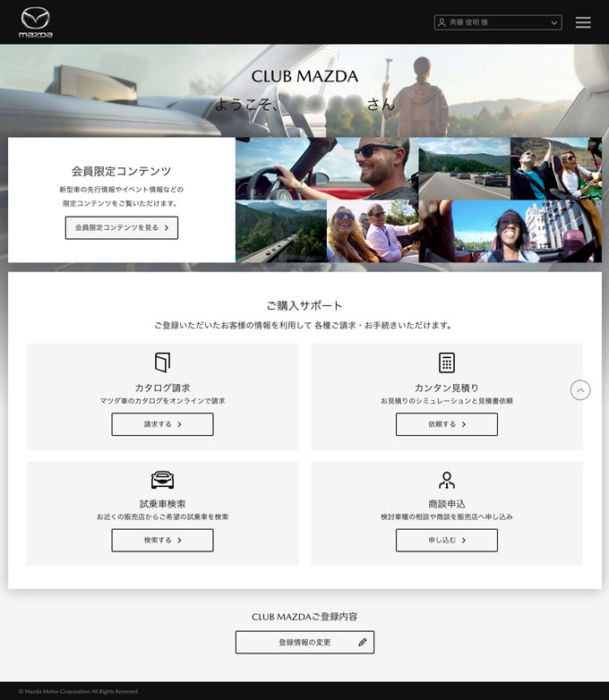 マツダ、「CLUB MAZDA」をオープン