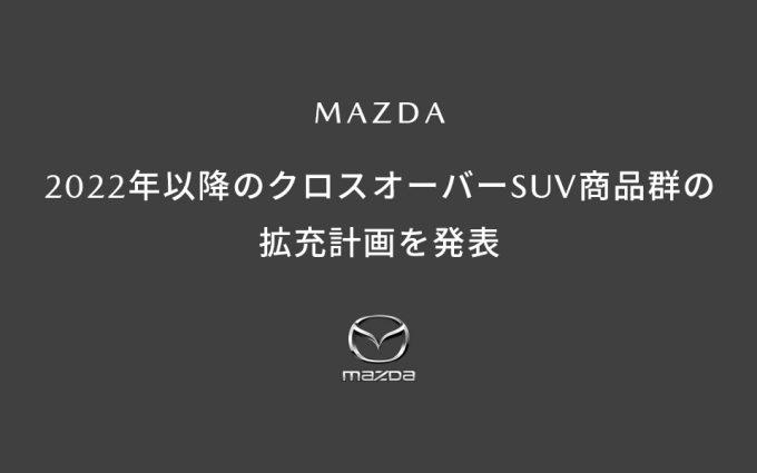 マツダ、ラージ商品群クロスオーバーSUVの導入計画を公表