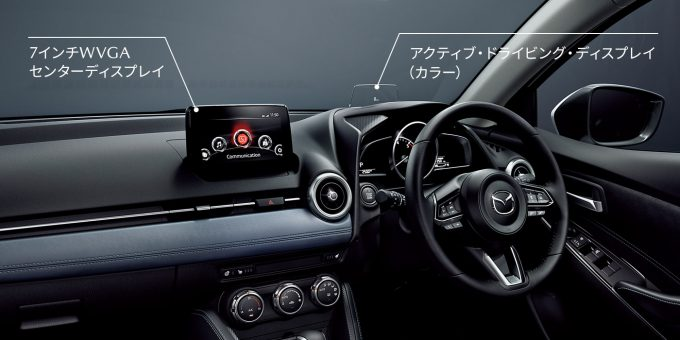 Mazda2のセンターディスプレイを21年10月から8インチに