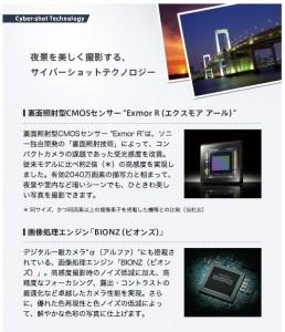 イメージセンサーと画像処理エンジン