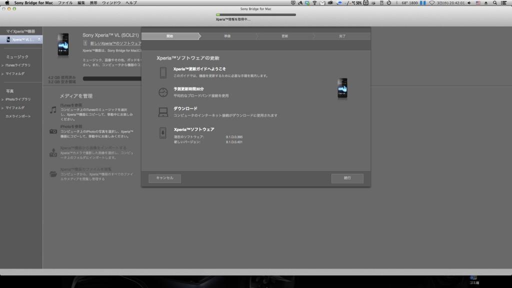 SONY Bridge for Macを使ってアップデートを試みるも