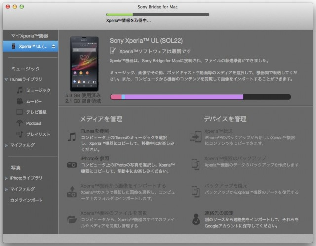 SOL22 + Sony Bridge for  Mac